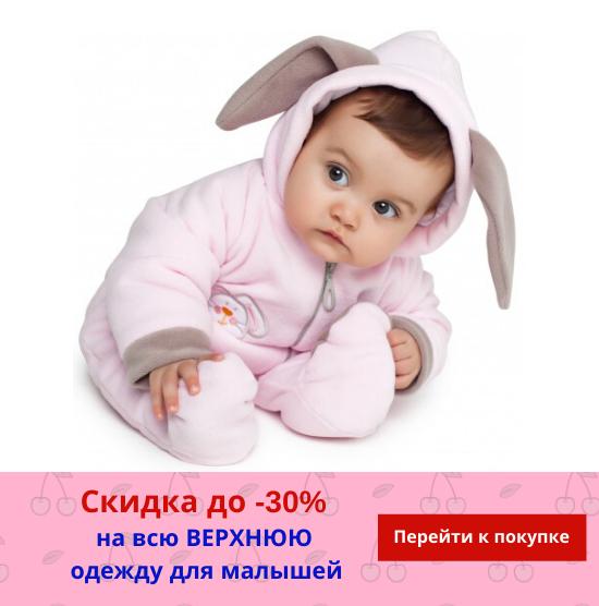 Скидка -30% на верхнюю одежду для малышей